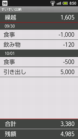 20121001-085031.png